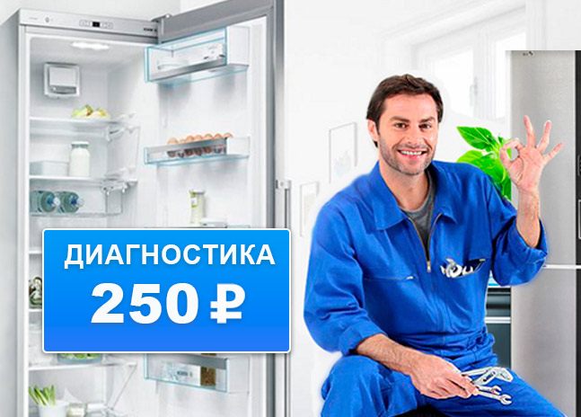 Диагностика неисправности холодильника за 250 руб.